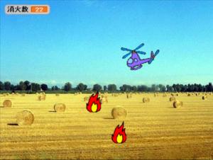 消防ヘリ消火ゲーム