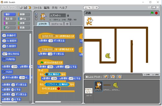迷路ゲームの画面