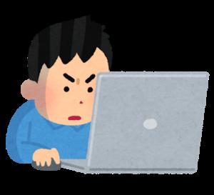 パソコンに熱中する男性