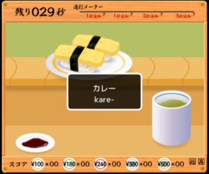 寿司打の画面